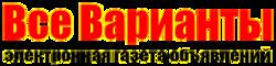 Логотип газеты объявлений «Все Варианты»